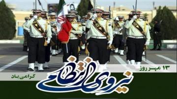 سرود نیروی انتظامی