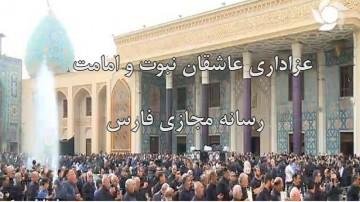 عزاداری عاشقان نبوت و امامت در شیراز