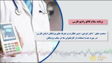 تعرفه های پزشکی استان فارس