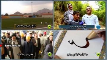 رویدادهای استان 22 آبان ماه