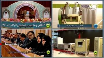 رویدادهای استان 25 آبان ماه