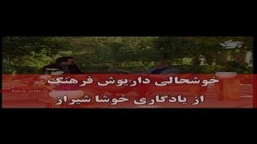 داریوش فرهنگ در خوشا شیراز