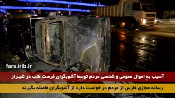 آسیب به اموال عمومی و شخصی مردم توسط آشوبگران فرصت طلب در شیراز
