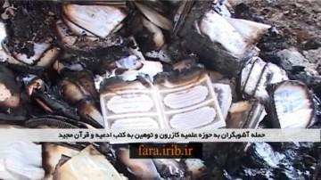 حمله آشوبگران به حوزه علمیه