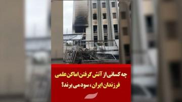 تصاویر تخریب اموال مردم در شیراز