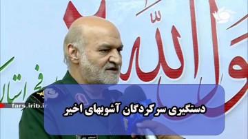 دستگیری سرکردگان آشوب های اخیر