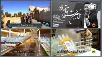 رویدادهای استان 03 آذر ماه