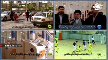 رویدادهای استان 05 آذر