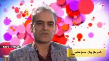 شعر طنز شیرازی