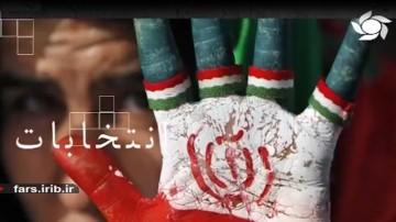 انتخابات افتخار ملت ایران