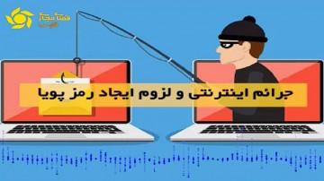 جرایم اینترنتی و لزوم ایجاد رمز پویا