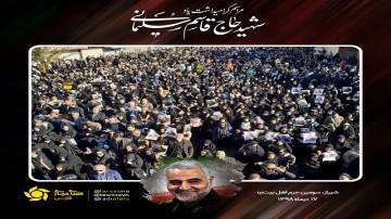 شیراز در سوگ نگین مقاومت