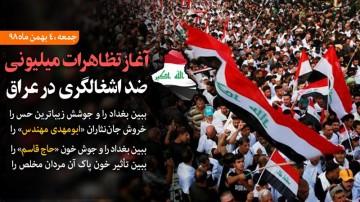 تظاهرات ضد آمریکایی مردم عراق