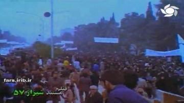 شیراز 57