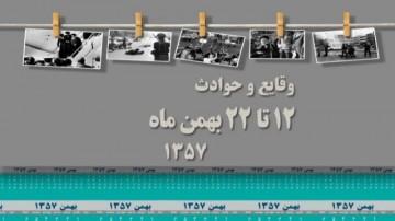 بانگ آزادی 12 بهمن ماه