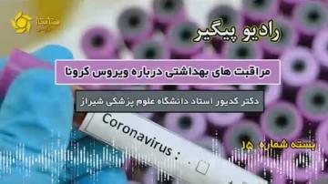 مراقبت های بهداشتی ویروس کرونا