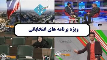معرفی ویژه برنامه های انتخاباتی مراکز