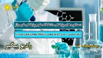 دست آوردهای پزشکی شیراز