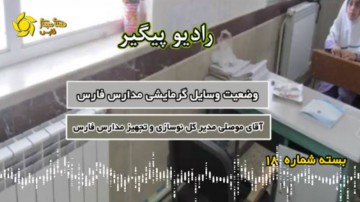 وضعیت وسایل گرمایشی مدارس فارس