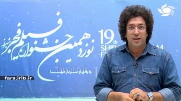 از حاشیه جشنواره فیلم فجر تا انتخابات