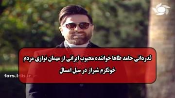 قدردانی خواننده محبوب ایرانی از مردم شیراز