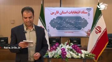 ارتباط با ستاد انتخابات فارس - 16:30