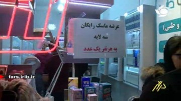 توزیه ماسک رایگان در شیراز