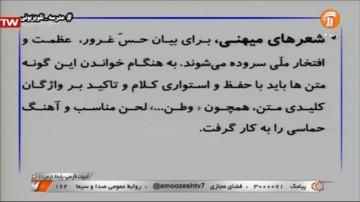 ادبیات فارسی-پایه هشتم-درس یازدهم /15 اسفند