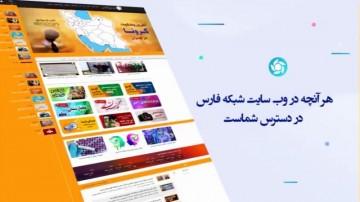 معرفی وب سایت شبکه فارس