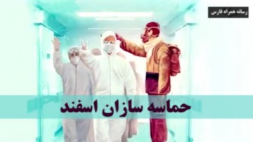 حماسه سازان اسفند