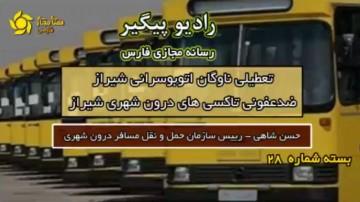 تعطیلی ناوگان اتوبوسرانی شیراز