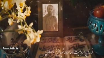 وصیت شهدا - شهید عزیز انصاری