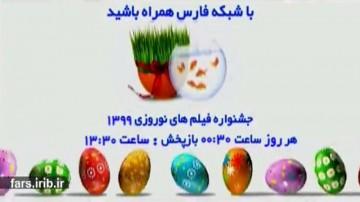 جشنواره فیلم های سینمایی نوروز