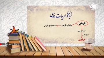جمع فارسی