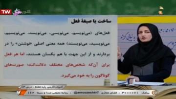 ادبیات فارسی - پایه هفتم