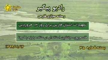 تمهیدات استان فارس برای روز ۱۳ فروردین
