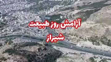 تصاویر هوایی ۱۳ فروردین ، شیراز