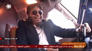 خلبان شیرازی