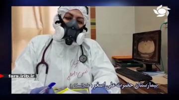 همسران فداکار در بیمارستان علی اصغر