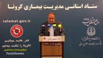 آمار مبتلایان کرونا در استان فارس