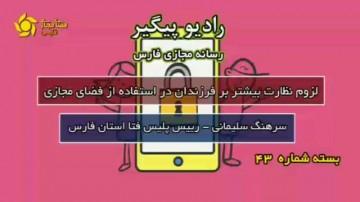 نظارت بر فرزندان در استفاده از فضای مجازی