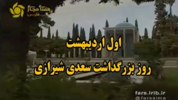 این نسیم خاک شیراز است یا مشک ختن ؟
