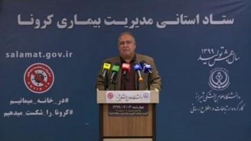 آخرین آمار کرونا در فارس- ۳ اردیبهشت