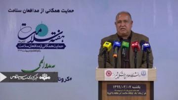 تازه ترین آمار کرونا در فارس، ۷ اردیبهشت