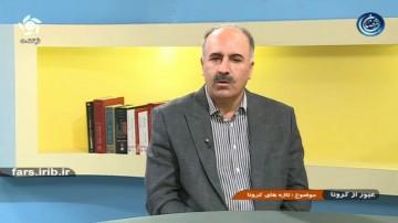 روند انتقال کرونا در استان فارس