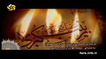 مرثیه حضرت زینب (س)