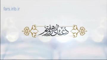 دعای روز هفتمماه مبارک رمضان