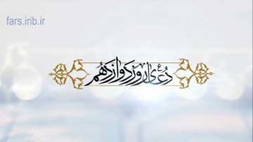 دعای روز دوازدهم ماه مبارک رمضان