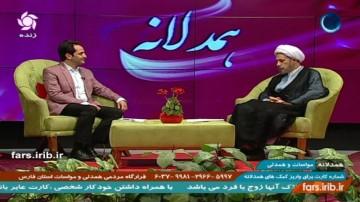 همدلی فارسی ها
