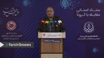 تازه ترین آمار کرونا در فارس، 29 اردیبهشت 99